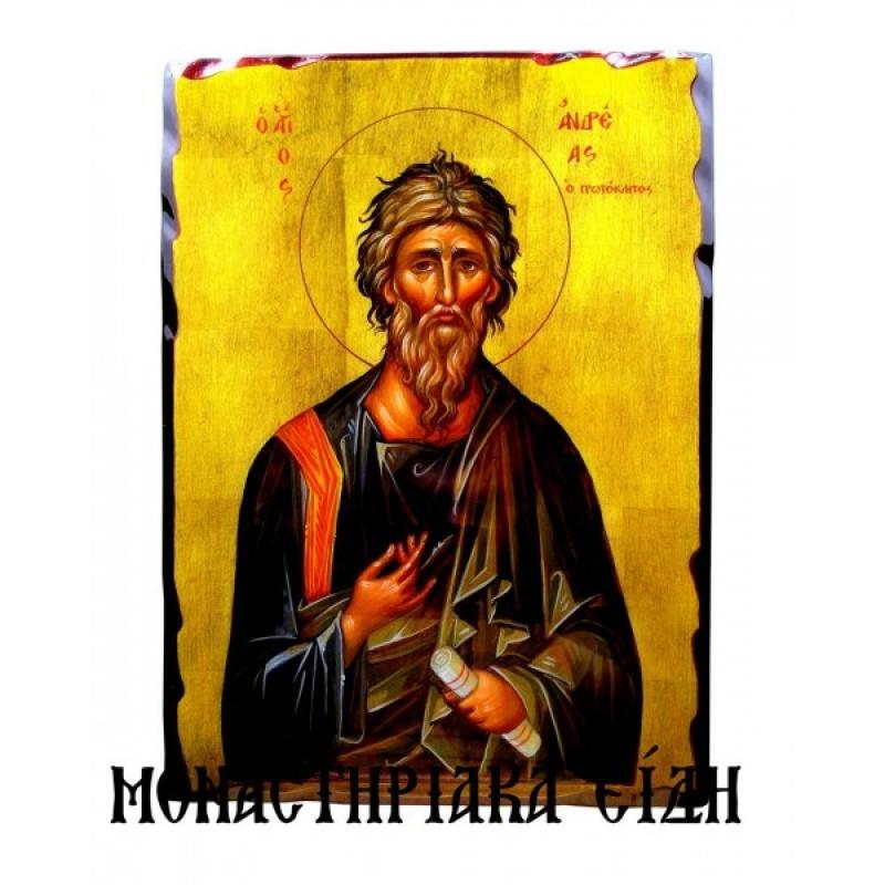 Άγιος Ανδρέας ο Πρωτόκλητος Απόστολος