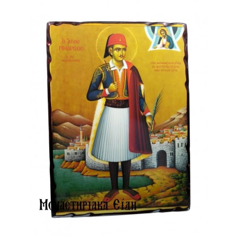 Άγιος Γεώργιος Ιωαννίνων