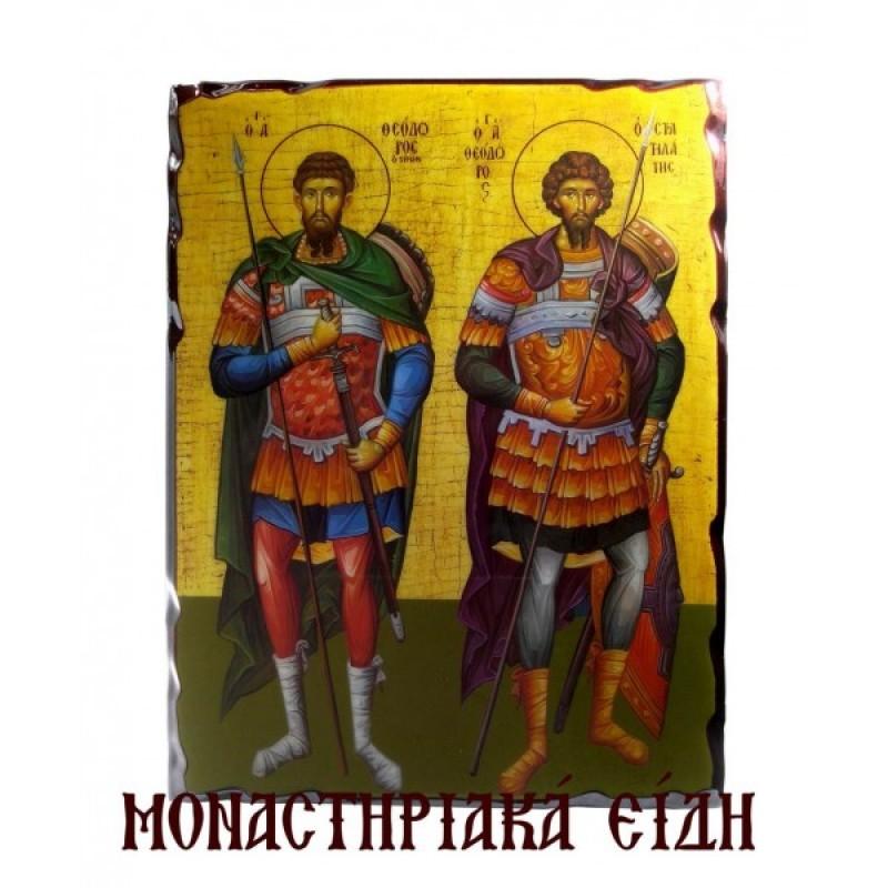 Άγιος Θεόδωρος ο Στρατηλάτης και  Άγιος Θεόδωρος ο Τήρων