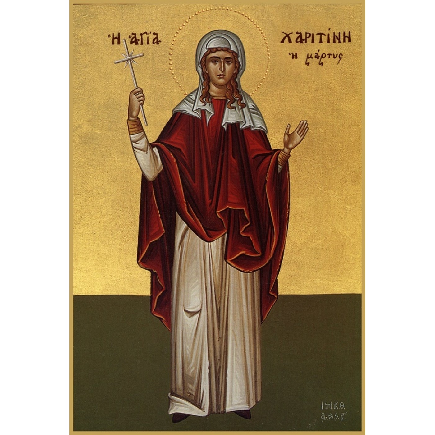 Αγία Χαριτίνη η Μάρτυς