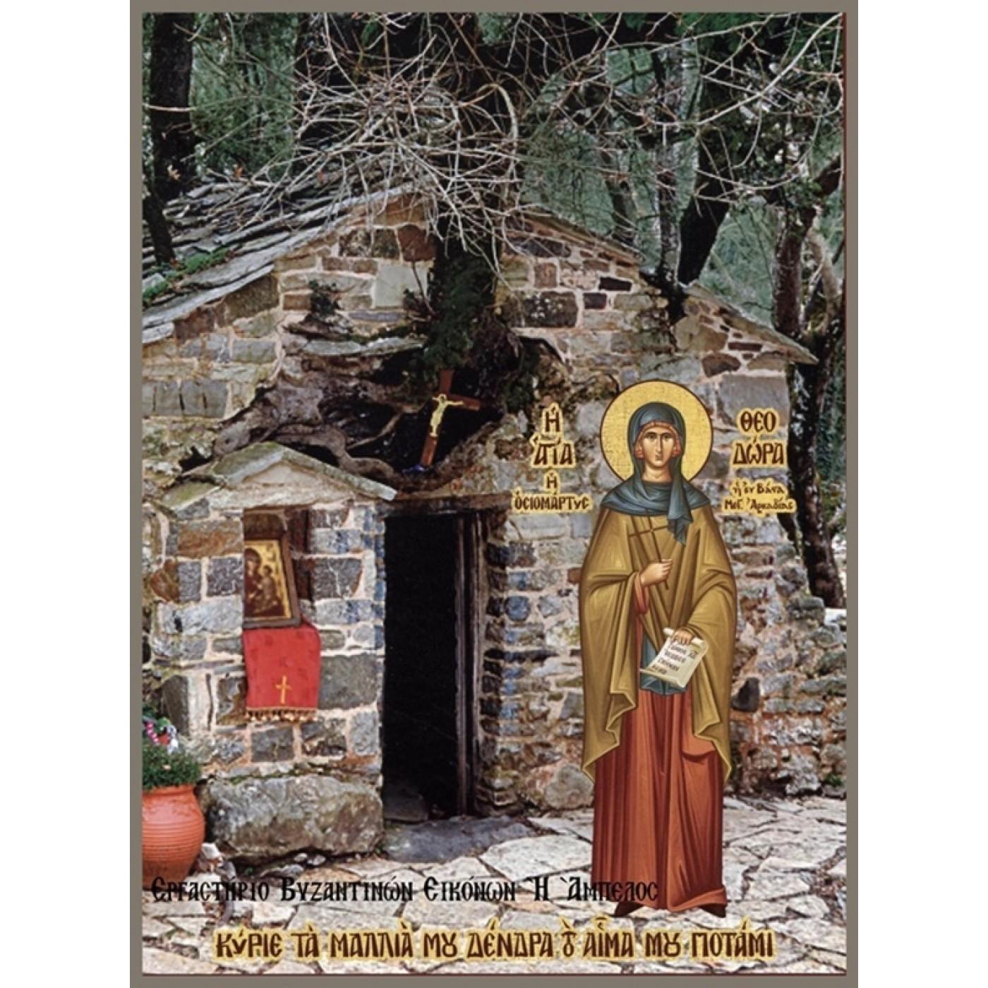 Αγία Θεοδώρα η Οσιομάρτυς η εν Βάστα Μεγ. Αρκαδίας