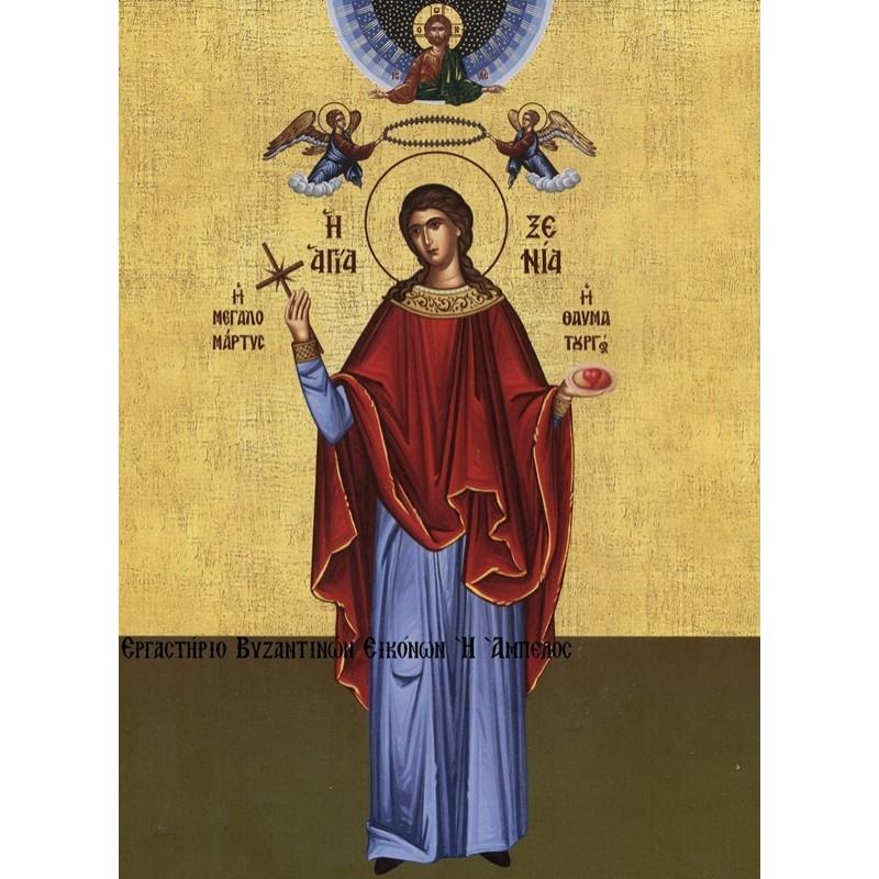 Η Αγία Ξενία η Μεγαλομάρτυρας και θαυματουργή