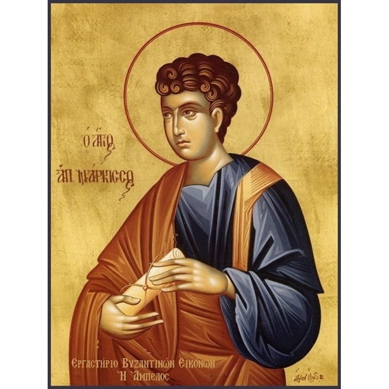 Άγιος Απόστολος Νάρκισσος