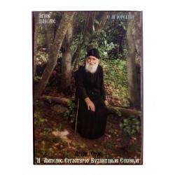 Άγιος Γέροντας Παΐσιος Αγιορείτης