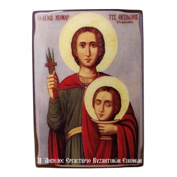 Άγιος Θεόδωρος ο Νεομάρτυρας
