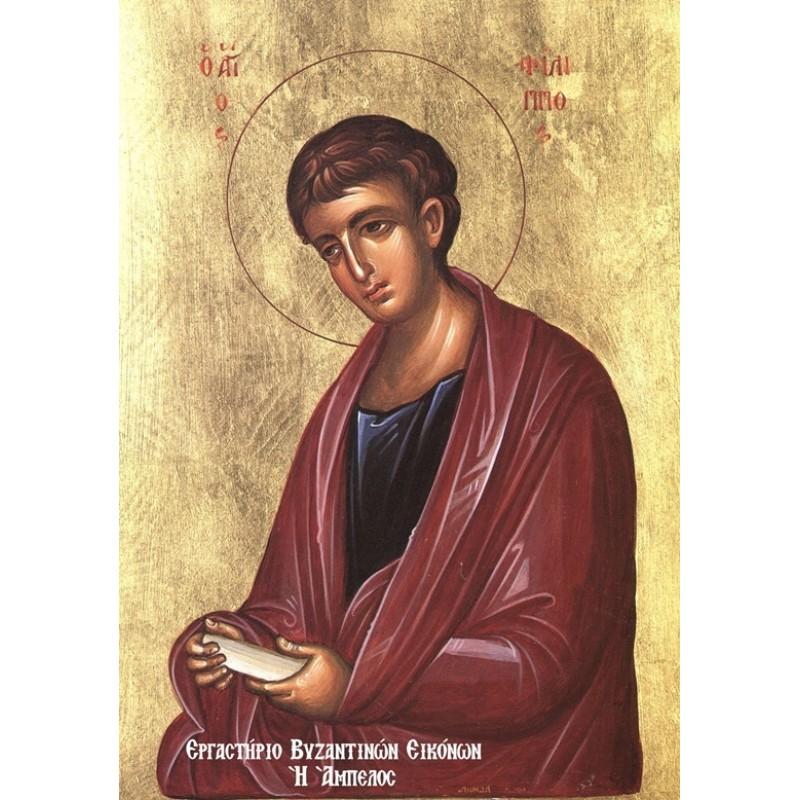 Άγιος Φίλιππος ο Απόστολος