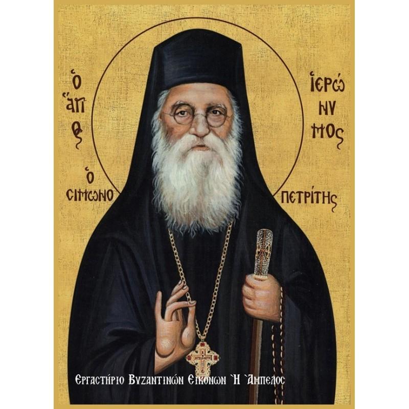 Άγιος Ιερώνυμος Σιμωνοπετρίτης