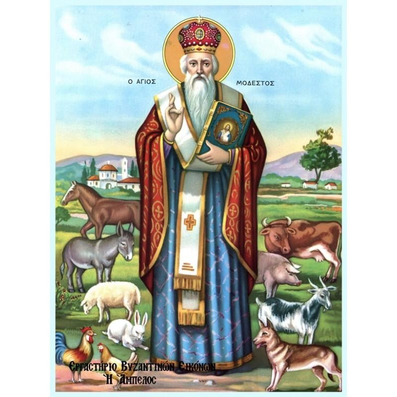 Άγιος Μόδεστος Ιεροσολύμων