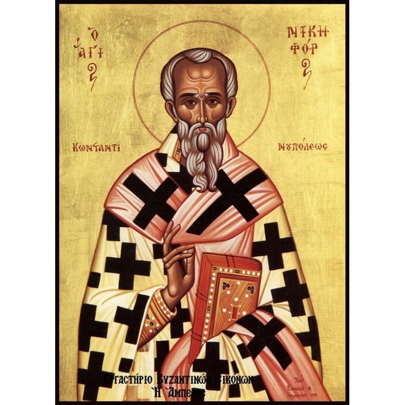 Άγιος Νικηφόρος Πατριάρχης Κωνσταντινουπόλεως