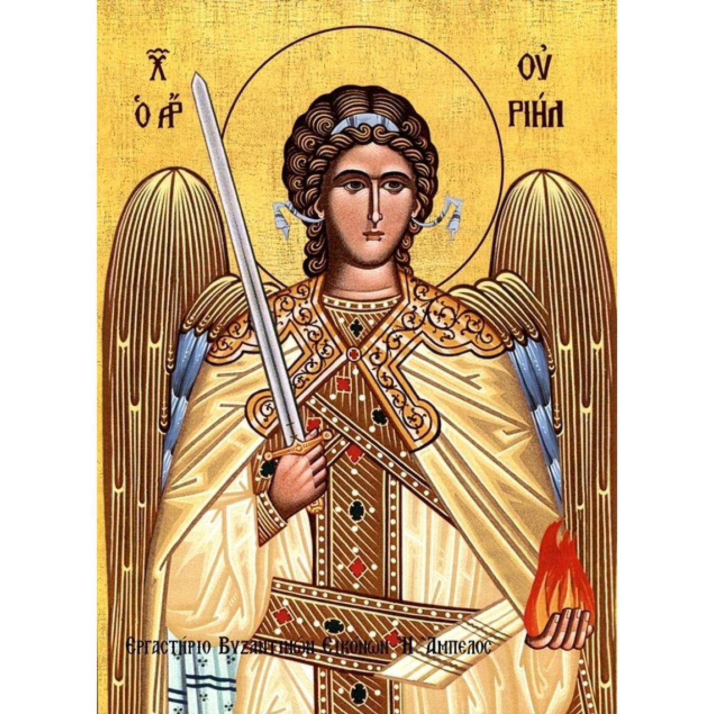 Αρχάγγελος Ουριήλ