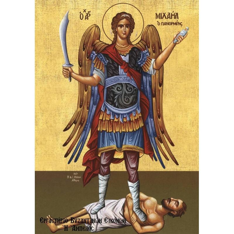 Αρχάγγελος Μιχαήλ ο Πανορμίτης