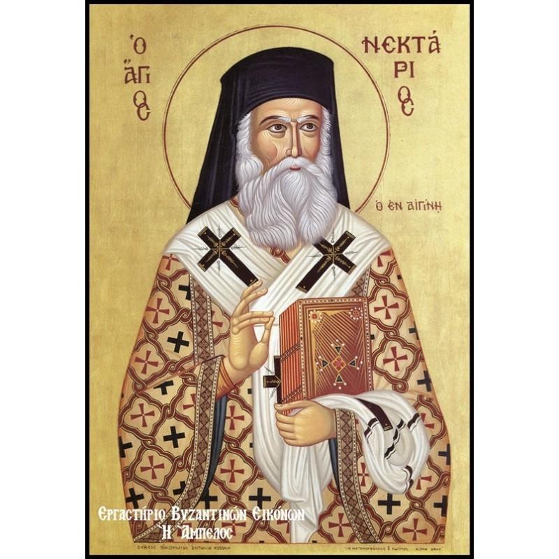 Ο Άγιος Νεκτάριος Μητροπολίτης Αιγίνης