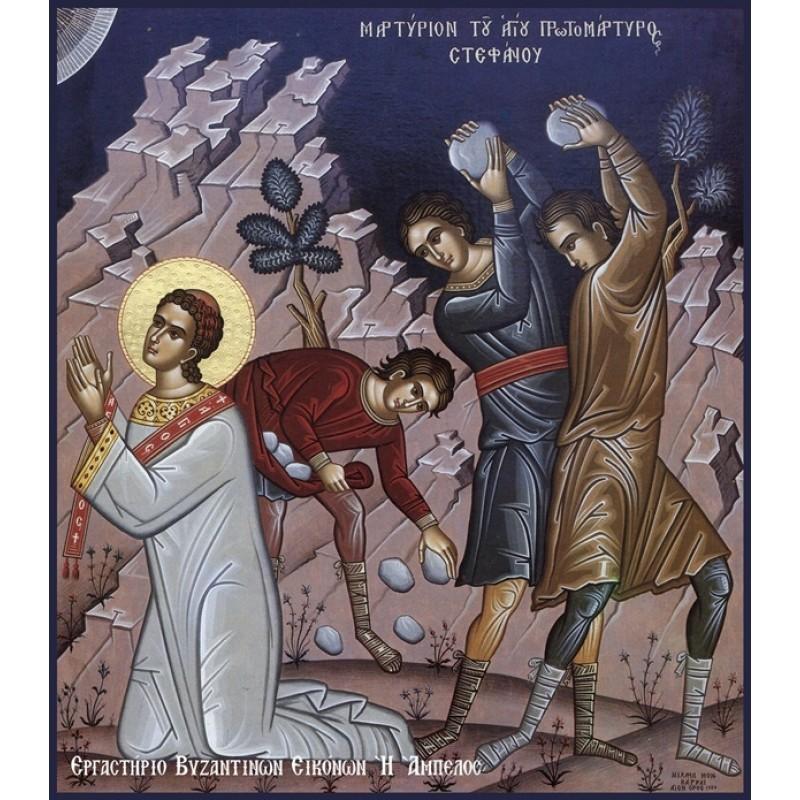 Ο Άγιος Στέφανος ο Πρωτομάρτυρας