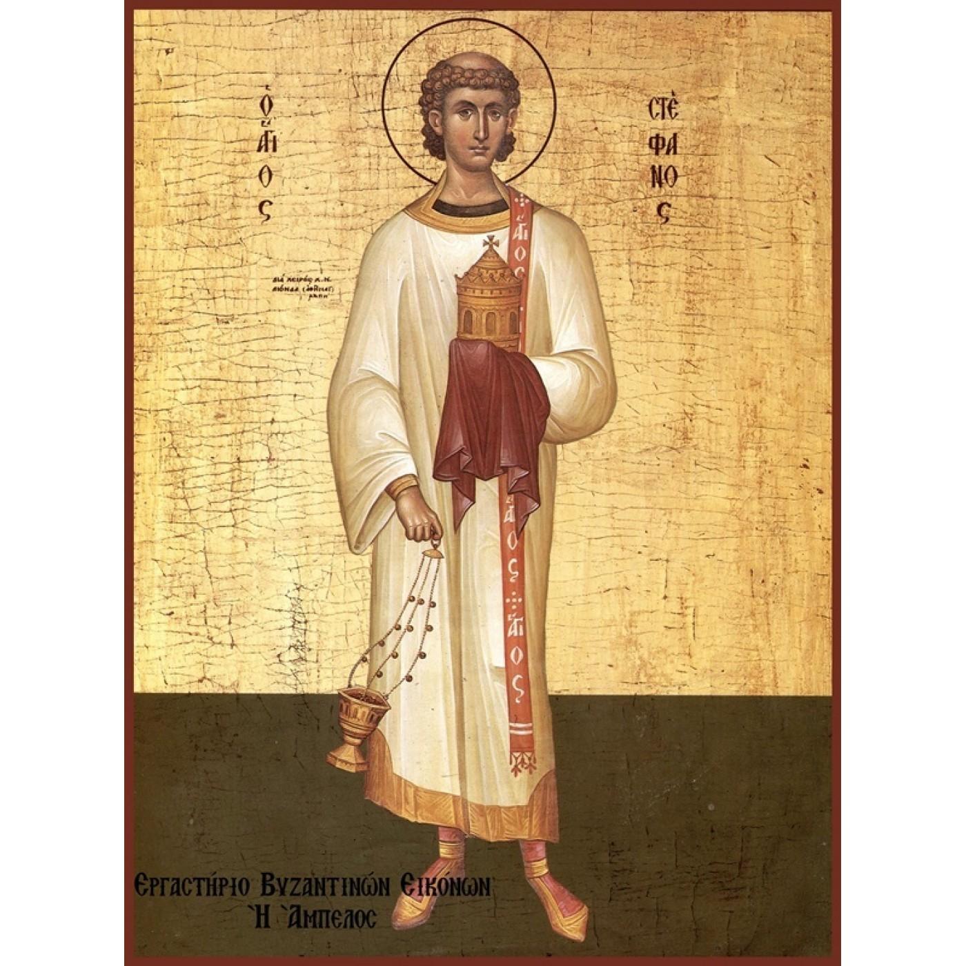 Ο Άγιος Στέφανος ο Πρωτομάρτυρας ολόσωμος