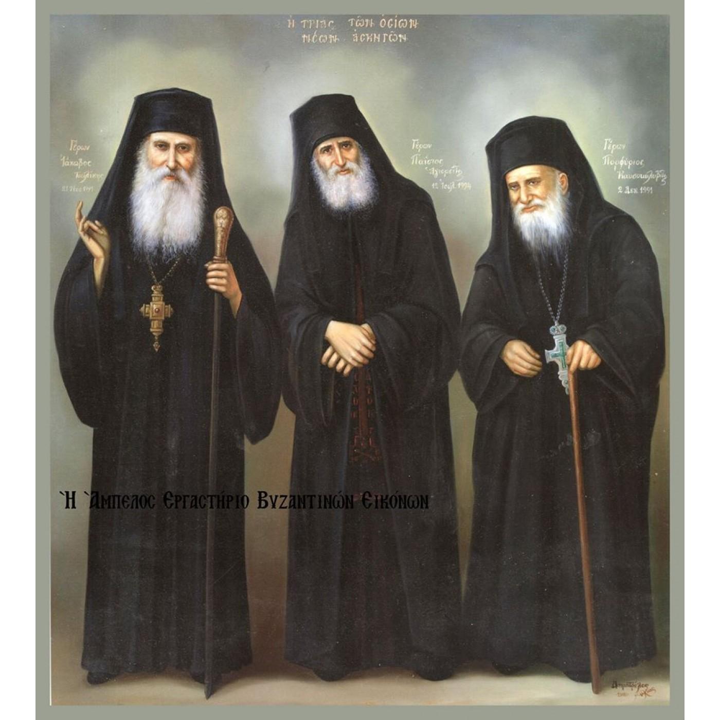 Η Τριάς των Οσίων νέων Ασκητών