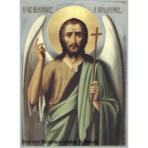 Ο Άγιος Ιωάννης ο Πρόδρομος και Βαπτιστής