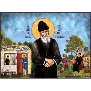 Ο Άγιος Γέρων Παΐσιος ο Αγιορείτης