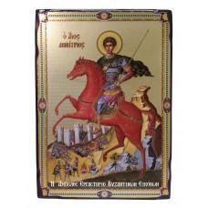 Άγιος Δημήτριος Χρυσοκονδυλιά