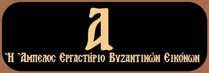 Εργαστήριο Βυζαντινών Εικόνων Ή Άμπελος